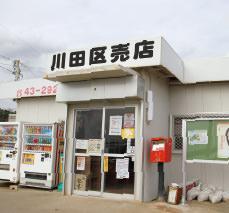川田区売店