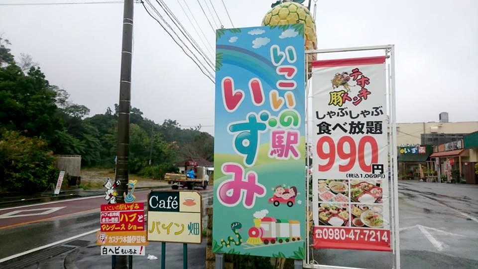 いこいの駅いずみ,観光スポット,沖縄