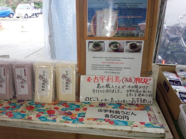 沖縄,うどん,特産品,黒糖