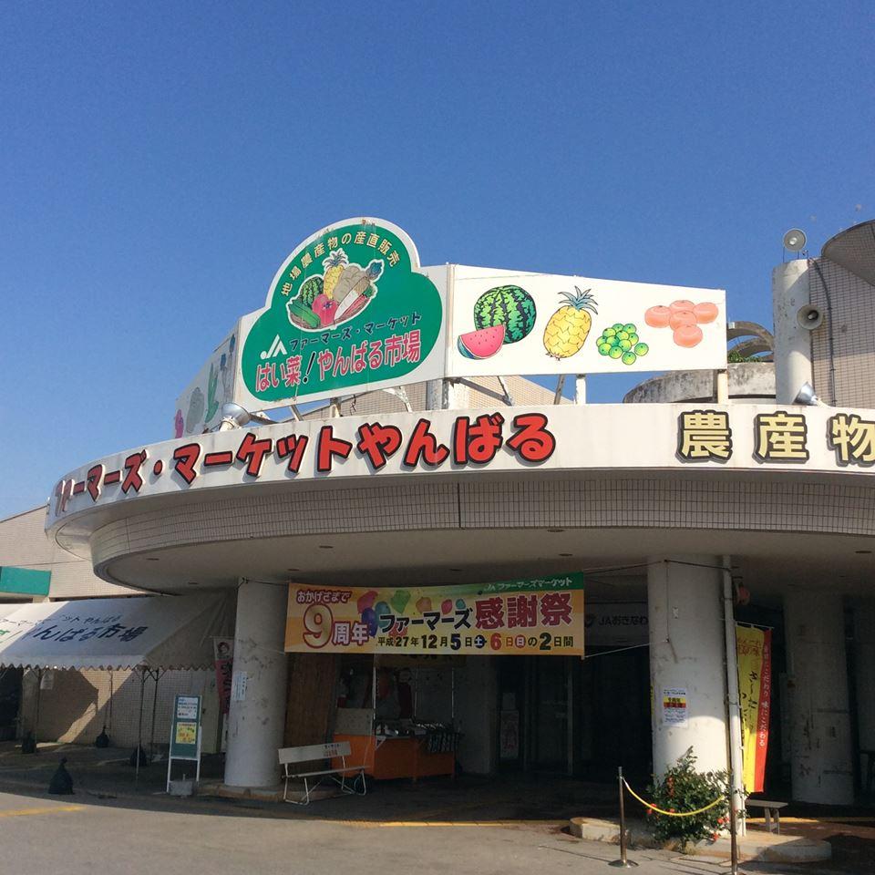 JAファーマーズ・マーケットやんばる はい菜!やんばる市場