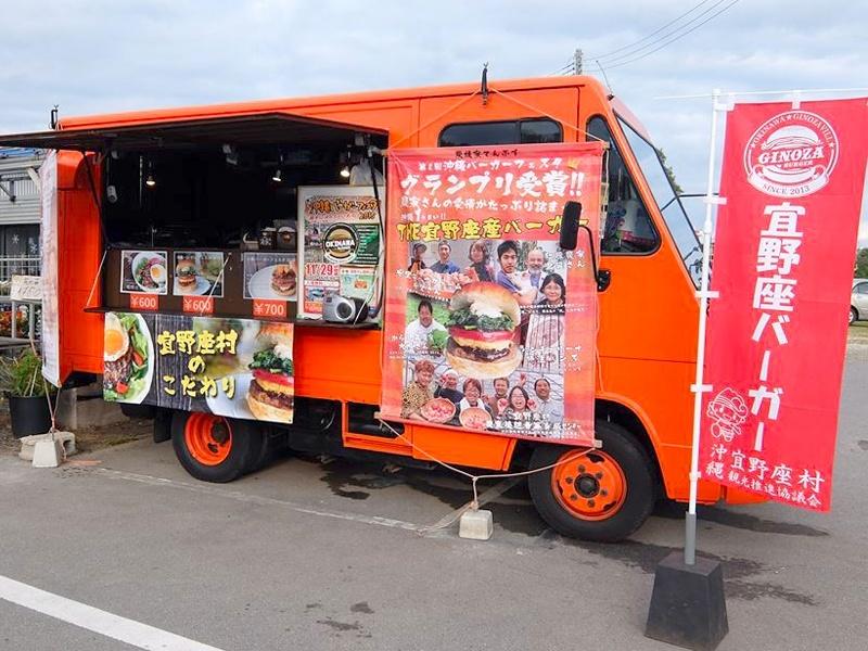宜野座バーガー,沖縄