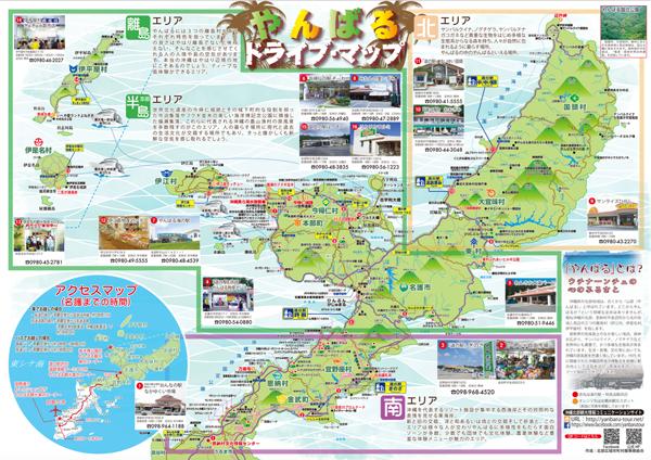やんばる観光 ドライブマップ